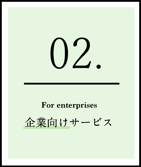企業向け整理収納サービス