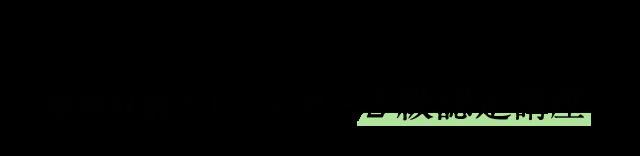 整理収納アドバイザー2級認定講座
