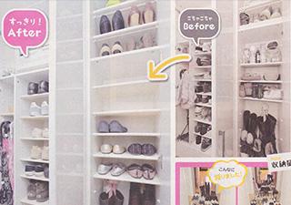 靴箱整理収納ビフォーアフター