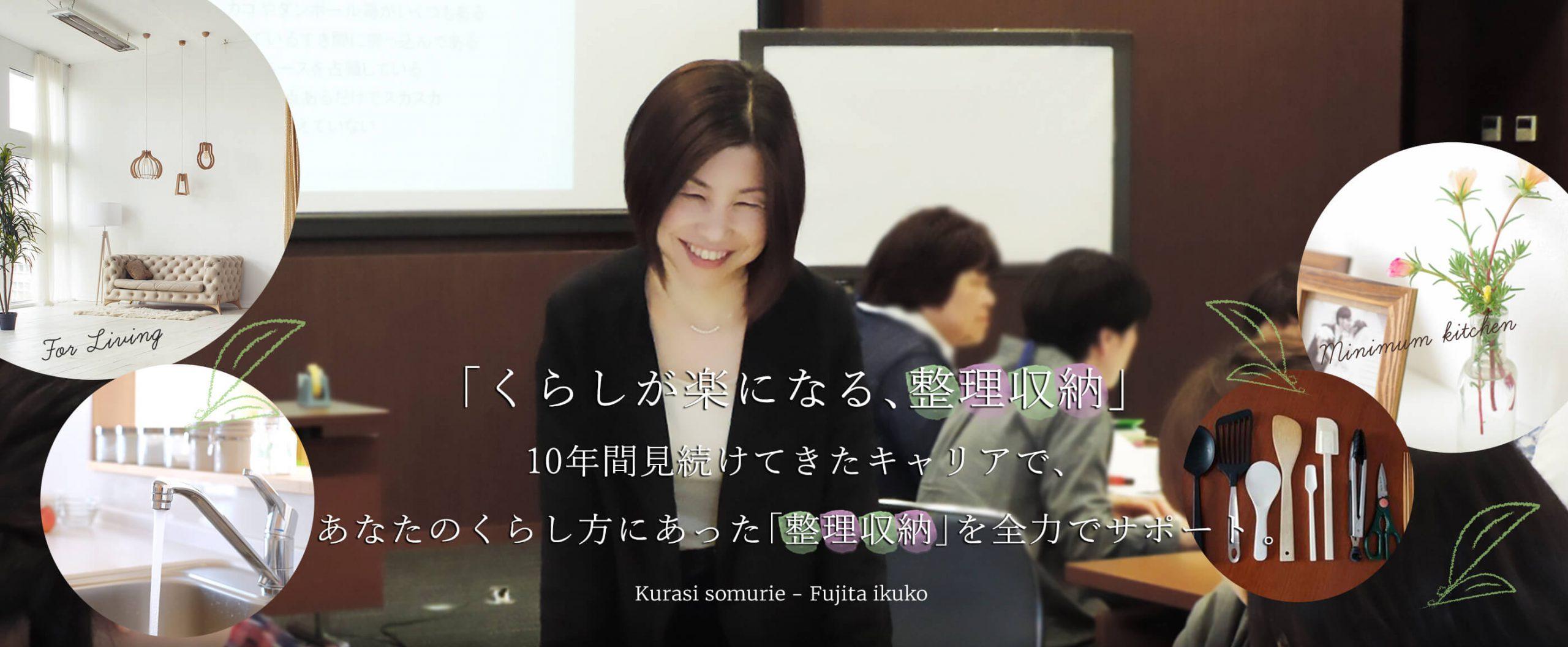 大分・九州 整理収納アドバイザー2級認定講師「くらしソムリエ」藤田郁子